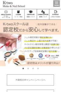 K-twoメイク&ネイルスクール名古屋校のおすすめポイント3つ